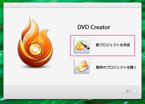 DVD Creatorの画面