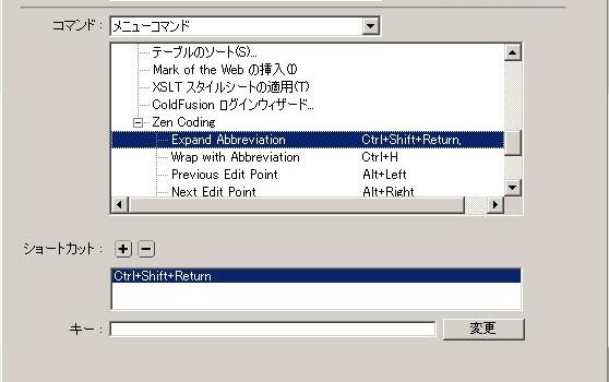 Dreamweaver8でZen-codingを使えるように設定する