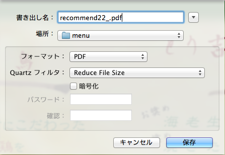 MACでPDFの軽量化