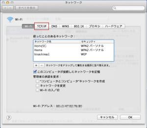 「TOP/IP」タブを選択