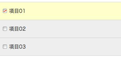 checkedセレクタを使用したタップしやすいチェックボックス