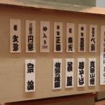 博多・天神落語まつり2014