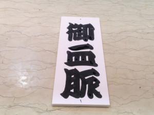 rakugo02