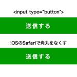iPhone(iPad)のSafariでinputボタンの角丸をなくす方法