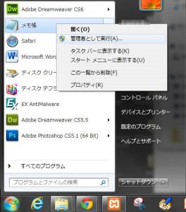 XAMPP(1.8.1)で複数サイトのドメイン管理をする(for windows7)