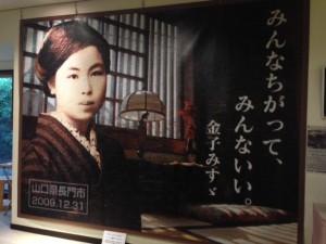 山口県長門市仙崎の「金子みすゞ記念館」