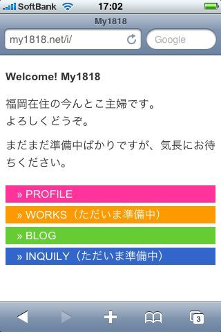 iPhone用(ブログじゃない方)