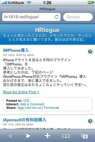 iWPhone導入