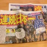 ホークス、日本シリーズ勝利おめでとう!