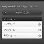 jquery mobile デモページ