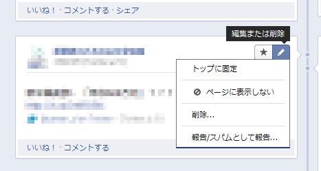 facebookページのタイムライン化まで3日きりましたね【2012年3月28日現在】