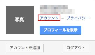 2段階認証を設定したらiPhoneのメールアプリで「メールが取得できません」
