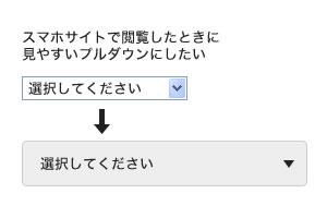 select要素(プルダウンなど)をCSSでデザイン調整する(SPサイト制作時)
